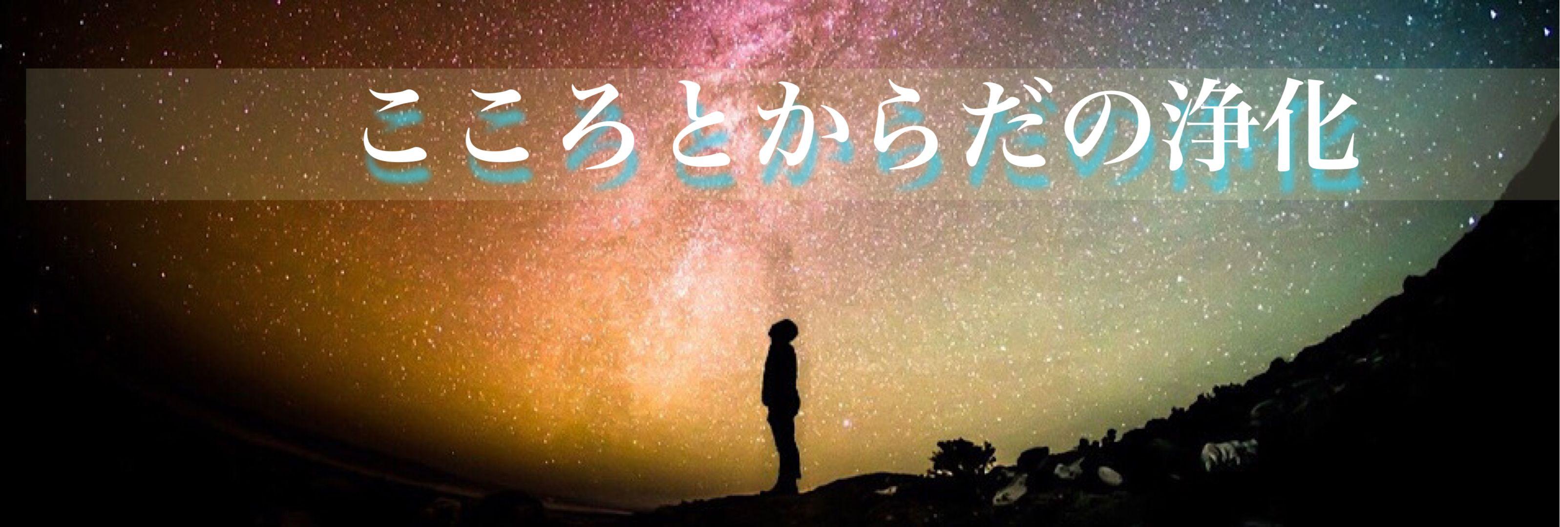 5次元マインド夢叶(ゆめかな)